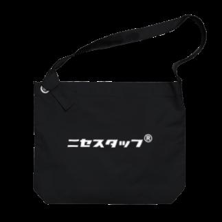 FAKESTAFFのニセスタッフ®︎  Big shoulder bags