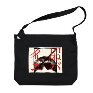 尸ねバイイノニ Big shoulder bags