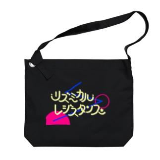 リズミカル・レジスタンス Big shoulder bags