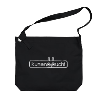 くまのおうちロゴ(白ドット) Big shoulder bags