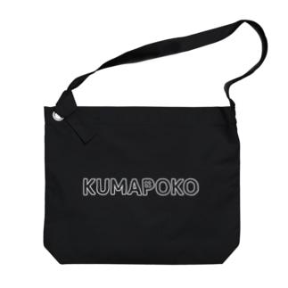 くまぽこロゴ(白線) Big shoulder bags