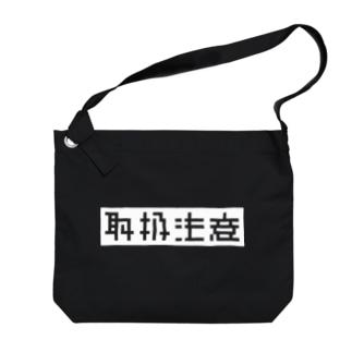 取扱注意 Big shoulder bags
