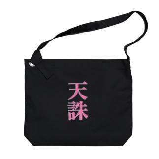 天誅_191124 Big shoulder bags