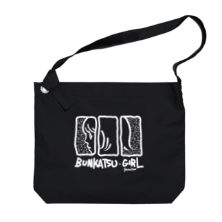 ブンカツ・ガール Big shoulder bags
