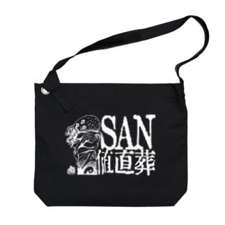 SAN値直葬クトゥルー Big shoulder bags