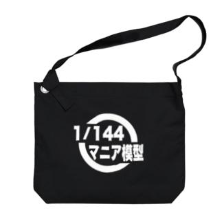 1/144マニア模型 ロゴシリーズ(黒) Big shoulder bags