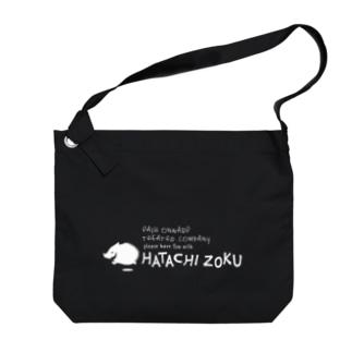 2020年366日公演応援 Big shoulder bags