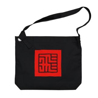 """「""""飛""""竜」印 Big shoulder bags"""