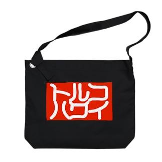 トルコハワイ_印相体2 Big Shoulder Bag