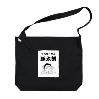 サラリーマン豚太朗(ぶたたろう)!! Big shoulder bags