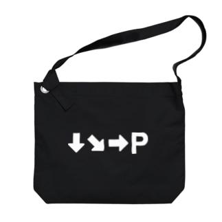 HADOUKENコマンド 白 Big shoulder bags
