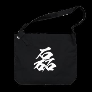 風天工房の磊(ライ)白 Big shoulder bags