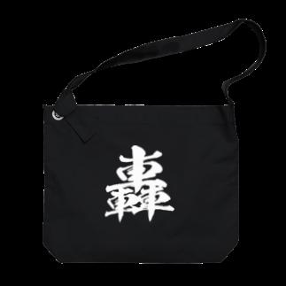 風天工房の轟(ゴウ)白 Big shoulder bags