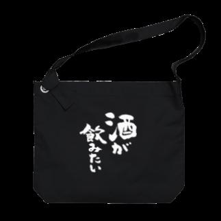風天工房の酒が飲みたい(白) Big shoulder bags