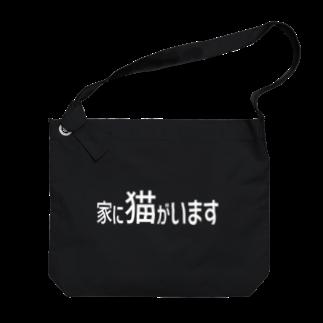 しょーぶゆの猫飼い主張(シンプル/白) Big shoulder bags