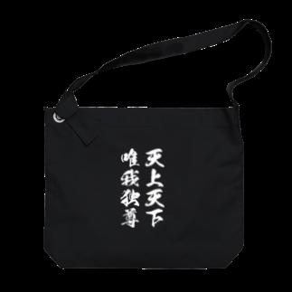 風天工房の天上天下唯我独尊(白) Big shoulder bags