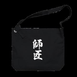 風天工房の師匠(白) Big shoulder bags