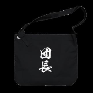 風天工房の団長(白) Big shoulder bags