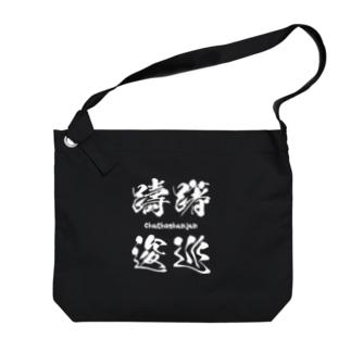 風天工房の躊躇逡巡(ちゅうちょしゅんじゅん)白 Big shoulder bags