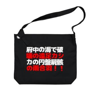 府中の海で破壊の遠足カシカの円盤屍骸の雨合羽!! Big shoulder bags
