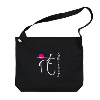 文字デザイン「花」withポエム白バージョン Big shoulder bags