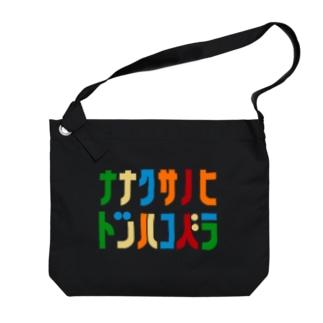 ハコベラ ナナクサノヒトツ ビッグショルダーバッグ Big shoulder bags