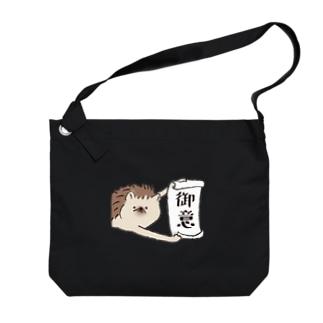 ハリネズミのれもさん【御意】 Big shoulder bags