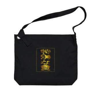 特別な夏 2020 Big shoulder bags