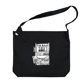 精肉店モノクロ Big shoulder bags