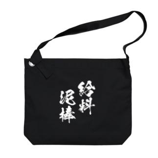 給料泥棒(きゅうりょうどろぼう)白 Big shoulder bags