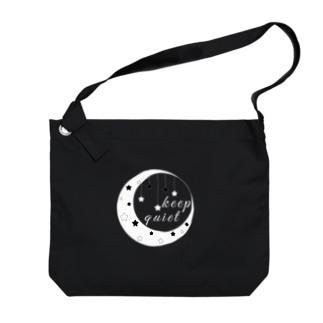 静かにして モノクロ2 Big shoulder bags