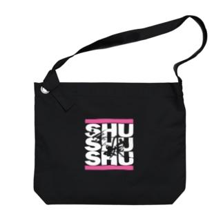 『シュシュシュの娘』グッズ(濃色) Big shoulder bags