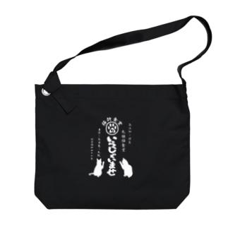猫軒食堂 Big shoulder bags