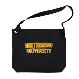 なんとかなる大学グッズ Big shoulder bags