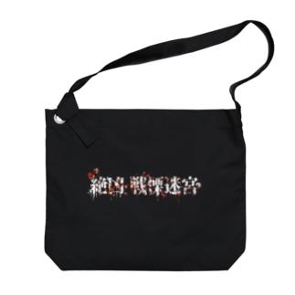戦慄迷宮 Big shoulder bags