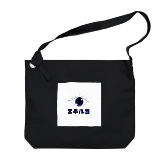 見てるよ Big shoulder bags