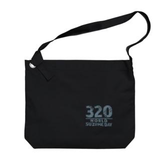SUZUME DAY 320 Big shoulder bags