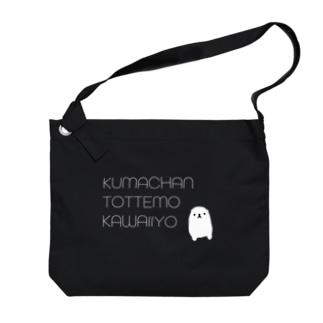 くまちゃんかわいいアピール Big shoulder bags