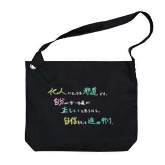 Encouragement(Thick Colours) Big shoulder bags