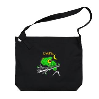 ゆるスカジャン柄(かめれおん) Big shoulder bags
