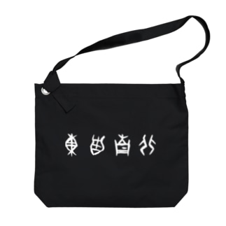 東西南北(甲骨文字)白 Big shoulder bags