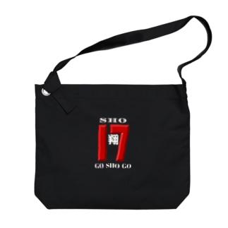 SHO 17 Go Sho Go ゴーショウゴー Big shoulder bags