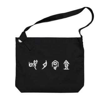 焼肉定食(甲骨文字)白 Big shoulder bags