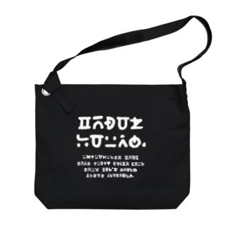 謎の文字(白) Big Shoulder Bag