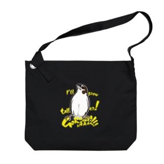 背伸びするぞ!ゴラァ!! ジュウシマツ-濃色版 Big shoulder bags