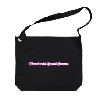 サウナトアブラスキー Big Shoulder Bag