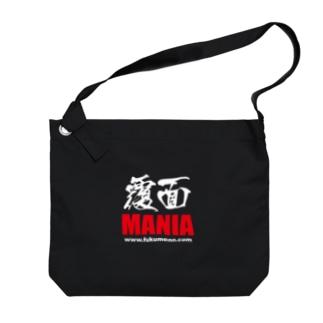 覆面MANIA 2006(白文字) Big Shoulder Bag