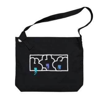 3匹のヨダレ Big Shoulder Bag