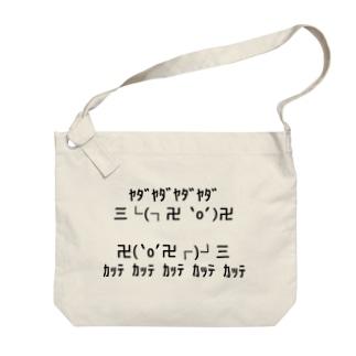 三└(┐卍`o´)卍 Big shoulder bags