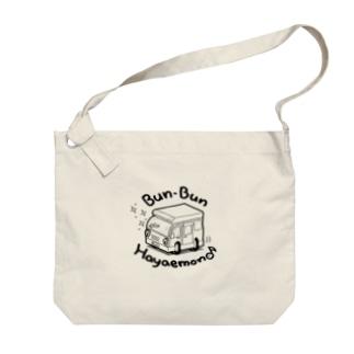 Bun-Bunキャンピングカー(淡色用) Big shoulder bags